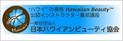 日本ハワイアンビューティ協会
